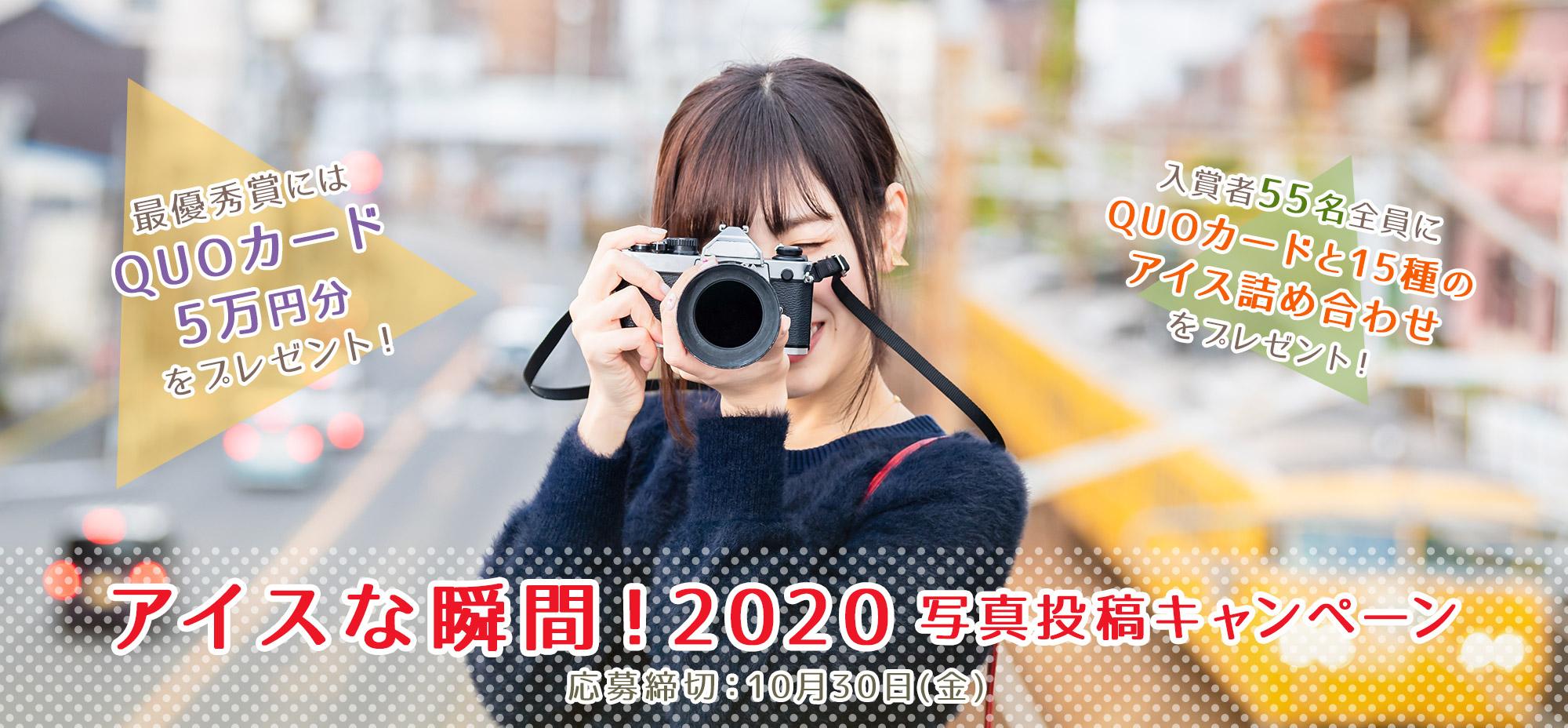 アイスな瞬間!2020 写真投稿キャンペーン 応募期間:8月1日(土)~10月30日(金)